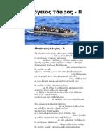 Μεσόγειος Τάφρος ΙΙ Ποίημα