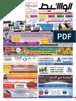 أبوظبى 9-5-2015