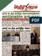 Tamil Arasu_9