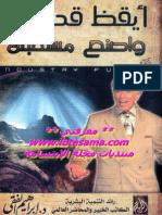 ايقظ قدراتك - ابراهيم الفقي