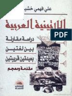اللاتينية العربية.pdf