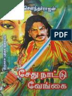 Sethu Nattu Venga (Tamilnannool.com)