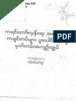 In the Beginning of Karen Revolution and Kachin