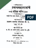 श्रीएकनाथ महाराजांचे संक्षिप्त चरित्र