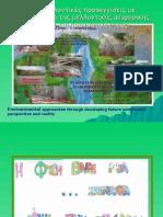 Περιβαλλοντικές προσεγγίσεις με «διαμόρφωση της μελλοντικής αειφορικής οπτικής και πραγματικότητας»