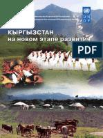 [] Kuerguezstan Na Novom Yetape Razvitiya
