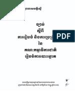 Draft-Law-on-NEC1_2