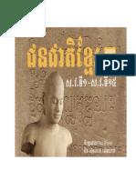 Khmer History - Part 1 - Easy Reading
