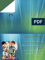 (AR) Internet Safety