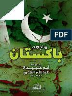 ما بعد باكستان