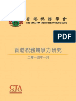 TIHK Tax Research Project - CHI_24022014