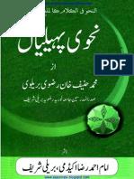 Nahwi Paheliya by Haneef Razavi