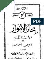 Baqir Majlisi - Bahar-Ul-Anwar - Volume 04