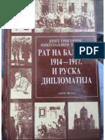 Кнез Григорије Николајевич Трубецки, Рат на Балкану 1914-1917. и руска дипломатија, Београд 1994.