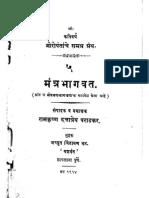 मन्त्र-भागवत-मोरोपन्त-मराठी.pdf