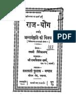 राजयोग-स्वामी-विवेकानन्द-हिन्दी.pdf
