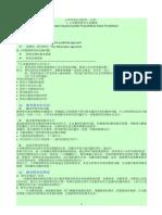 1.教育研究_目的、特征、方法.doc