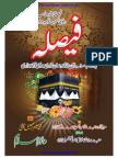 Faisla Shah Sahib Dehlavi