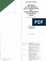 Маргарита Тачева - История на българските земи в древността през елинистическата и римсаката епоха, 1997.pdf
