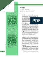 Липиды по Васьковскому.pdf