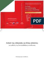 ddca06fd715 Λεξικό της Ελληνικής ως ξένης γλώσσας - Ά.Ιορδανίδου - http://www ...