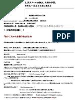Frasi Semplici Giapponese Inglese