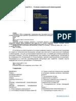 Руженков В.А. - Основы Клинической Гипнотерапии