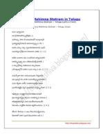 Shiva Mahimna Stotram in Telugu