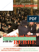 Derher - Shevat 5775 - Low Res