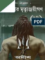 Taranath Tantrik Er Golpo Pdf