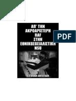 Ε/Σ ΟΛΙΚΗ ΑΝΤΙΣΤΑΣΗ