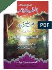 Ahle Sunnat Ki Yalgaar by Hasan Ali Melsi
