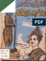 Thailand Tamil