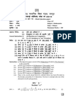 Chhattisgarh Board Class 12 Mathematics Sample Paper 2.pdf