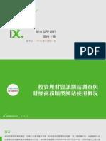 InsightXplorer Biweekly Report_20150515