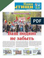 """Газета """"Наши Мытищи"""" №18 от 16.05.2015"""