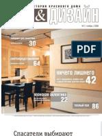 Журнал Дом и Дизайн №1