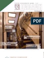 Журнал Дом и Дизайн №6