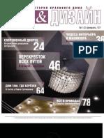 Журнал Дом и Дизайн №3