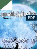 Kaadhalkondadhumanasu Preview