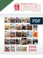 Журнал Дом и Дизайн №29, Юбилейный номер