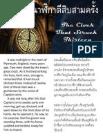 นาฬิกาตีสิบสามครั้ง - The Clock that Struck Thirteen