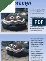 หอยมุก