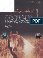 زمن الخيول البيضاء- إبراهيم نصرالله