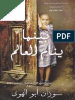 بينما ينام العالم - سوزان ابو الهوى