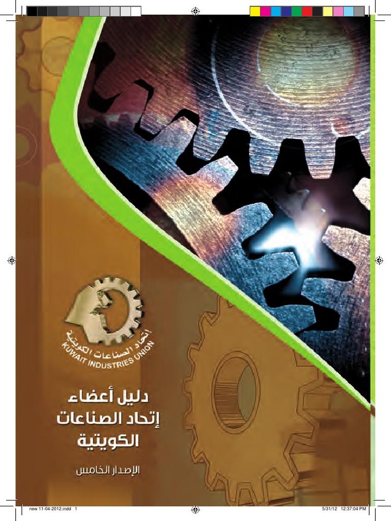 دليل الكويت الصناعي