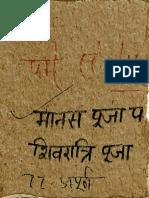 4129_Manas Puja and Shiva Ratri Puja_UPSS_Sharada