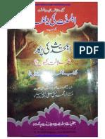 Ahle Sunnat Ki Yalgaar by Allama Hasan Ali Melsi