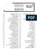 The Famous Book of Tafseer-E-Quran-----Tafseer Ibn-E-Kaseer in Urdu Para # 9