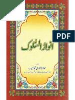 Anwaar-Us-Sulook (3rd Edition)